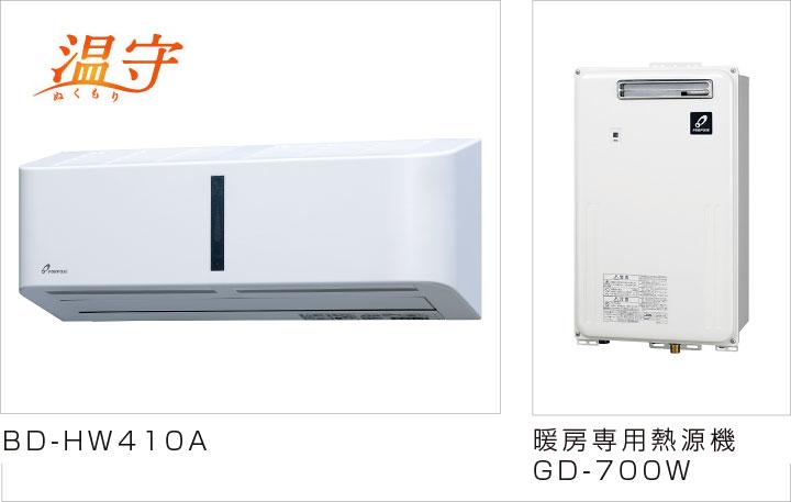 パーパス BD-HW410A  暖房専用熱源機 GD-700W