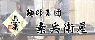 麺師集団 素兵衛屋